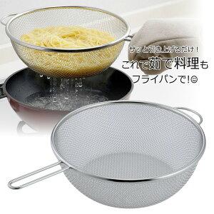 ゆであげに 便利でご ザル深型 24cm日本製 ステンレス製 麺 うどん そばそうめん パスタ 茹で上げ 枝豆 水切りつけ麺 ラーメン アイデア 料理上手時短 フライパン調理 湯切り 18-8アミ 下村企