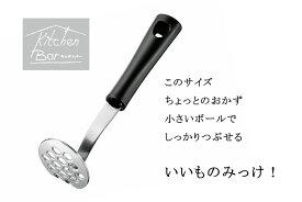 キッチンバー ミニマッシャー日本製 国産 つぶしやすい プチアボカド じゃがいも ポテトサラダミニサイズ 下村工業 燕三条 マッシャーペースト サンドイッチ クリームたまごサンド 玉子 たまご