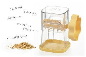 チョコ ナッツ クラッシャー イエロー日本製 アーモンド 板チョコ ナッツミックスナッツ サラダ スイーツアイデア トッピング アイス ケーキお菓子 手作りおやつ パンケーキデザート イン
