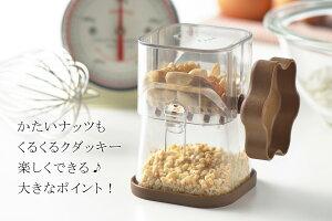 チョコ ナッツ クラッシャー ブラウン日本製 アーモンド 板チョコ ナッツミックスナッツ サラダ スイーツアイデア トッピング アイス ケーキお菓子 手作りおやつ パンケーキデザート イン