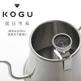 珈琲考具 温度計日本製 適温 抽出 湯温 温度 クリップバリスタ coffee コーヒー カフェハンドドリップ ドリップコーヒー下村企販 こだわりスペシャルティコーヒー KOGU