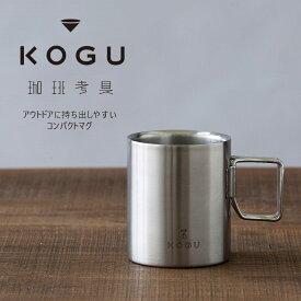 珈琲考具 二重 マグカップ 230ml日本製 マグ カップ ステンレス2重 コップ コーヒー お茶中空 下村企販 KOGU アウトドアキャンプ 登山 ステンレスマグコンパクト