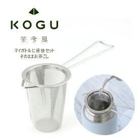 茶考具 マグボトル 茶こし日本製 ステンレス お茶 日本茶 紅茶緑茶 マイボトル 携帯マグ ボトル下村企販 KOGU Tea 茶ストレーナー お弁当