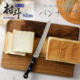 村斗 Slim パンナイフ 220mm日本製 包丁 職人 パン切りナイフ握りやすい ステンレス 高級パン食洗機対応 波刃 下村工業 JAPANナイフ 食パン ブレッドナイフパン切り