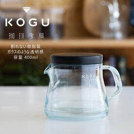 珈琲考具 割れにくい サーバー 400ml日本製 耐久性 ドリップサーバーコーヒーサーバー 割れない 軽いキャンプ アウトドア 軽量 コーヒー電子レンジ バリスタ カフェ下村企販 KOGU coffee国産 フタ付 液だれしない