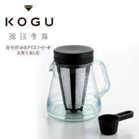 珈琲考具 割れにくい サーバー 700ml水出しフィルター付日本製 耐久性 ドリップサーバーコーヒーサーバー 割れない 軽いキャンプ アウトドア 軽量電子レンジ アイスコーヒー coffee水出しコーヒー 下村企販 KOGU 国産