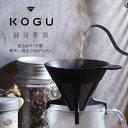 珈琲考具 フィルターレスドリッパー日本製 エコ フィルター ドリッパーコーヒーフィルター フィルターレス抽出 円すい…