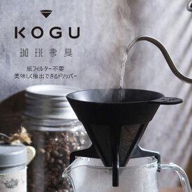 珈琲考具 フィルターレスドリッパー日本製 エコ フィルター ドリッパーコーヒーフィルター フィルターレス抽出 円すい バリスタ 下村企販KOGU coffee コーヒー