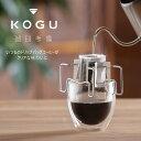 珈琲考具 ドリップバッグ スタンドコーヒードリッパー ステンレスバリスタ コーヒー JAPAN KOGUcoffee カフェ ハンド…