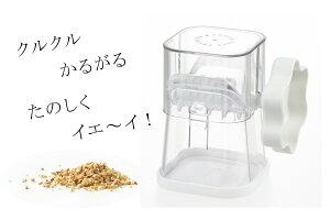 チョコ ナッツ クラッシャー ホワイト日本製 アーモンド 板チョコ ナッツミックスナッツ サラダ スイーツアイデア トッピング アイス ケーキお菓子 手作りおやつ パンケーキデザート イン