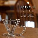 珈琲考具 ドリッパー 大コーヒードリッパー ステンレスバリスタ コーヒー JAPAN KOGUcoffee カフェ ハンドドリップド…