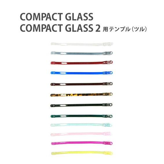NANNINI 老眼鏡 コンパクトグラス テンプル備品