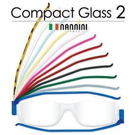 老眼鏡 おしゃれ レディース メンズ 折りたたみ コンパクト 軽い 薄い プレゼント 持ち運び 携帯 男性 女性 リーディンググラス シニアグラス コンパクトグラス2 NANNINI ナンニーニ イタリア