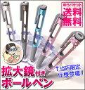 1000円ポッキリ ルーペ 老眼鏡 風 多機能ボールペン 多機能ペンルーペ マグニペン