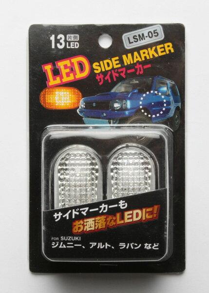 送料無料 LED サイドマーカー LSM-05 (片側13LED) SUZUKI スズキ NISSAN 日産 ニッサン MAZDA マツダ