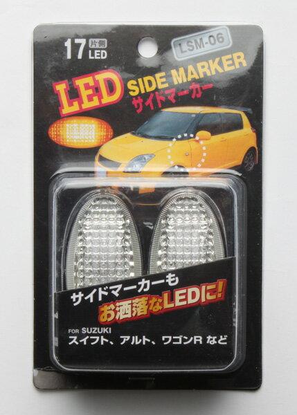 送料無料 LED サイドマーカー LSM-06 (片側17LED) SUZUKI スズキ NISSAN 日産 ニッサン MAZDA マツダ