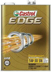 Castrol カストロール エンジンオイル EDGE エッジ 5W-30 4L缶 || 5W30 4L 4リットル オイル 車 人気 交換 オイル缶 油 エンジン油