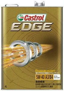 【条件付き送料無料】 Castrol カストロール エンジンオイル EDGE エッジ 5W-40 1L缶 || 5W40 1L 1リットル オイル 車 人気 交換 オイル缶 油 エンジン油