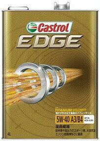 Castrol カストロール エンジンオイル EDGE エッジ 5W-40 4L缶 || 5W40 4L 4リットル オイル 車 人気 交換 オイル缶 油 エンジン油