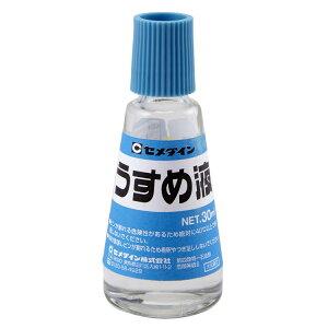 【条件付き送料無料】 CEMEDINE セメダイン うすめ液 30mL HL-111 | 有機溶剤 金属面 脱脂 速乾ニス 希釈 汚れ落とし