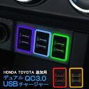 トヨタ ホンダ QC3.0 接続ジャック 増設 USBポート 急速 充電USBポート スイッチ 2ポート/3A 接続 ジャック USB ポー…