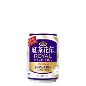 紅茶花伝 ロイヤルミルクティー 280g 缶 入数 24本 1 ケース   紅茶 コカ・コーラ コカコーラ cocacola こかこーら ほどよい甘さ ロイヤルミルクティー 手摘み セイロン茶葉 香り 国産牛乳 粉乳不使用 牛乳 砂糖 紅茶 塩化Na 香料 乳化剤 クエン酸Na ビタミンC