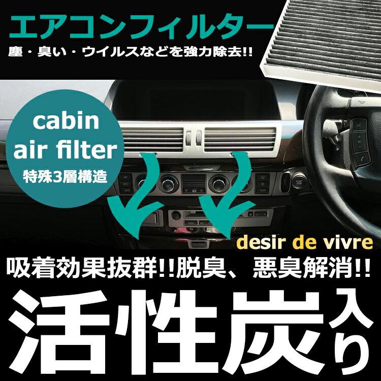 エアコンフィルター 特殊三層構造 高機能タイプ トヨタ ダイハツ レクサス 車 DV-AF-00027 desir de vivre