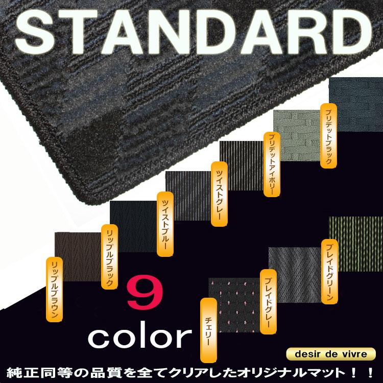 オリジナル フロアマット スタンダード TOYOTA トヨタ カルディナ (2WD) 年式 H8/1〜H9/9 [カルディナ 2] || 車種別 カーマット 床 車