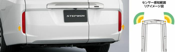 HONDA ホンダ STEPWGN ステップワゴン ホンダ純正 リアコーナーセンサー 本体 ステップワゴン用/ スーパープラチナM [2016.1〜次モデル][ 08V67-TAA-020K ]||