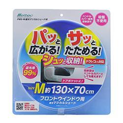 大自工業 メルテック 遮光マジカルシェード Mサイズ PMS-M