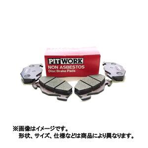 PITWORK ピットワーク トヨタ フロント ブレーキパッド 【 クレスタ / 型式 KD-LX100 / 排気量 2400 / 仕様 スーパールーセント,SC(AT) / 年式 98.08〜99.08 / 内径 60.6 】 || ブレーキ パッド パーツ 交換