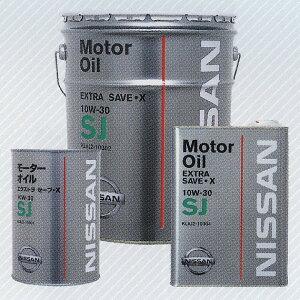 【条件付き送料無料】 NISSAN/日産純正エンジンオイル SJエクストラセーブX(10W-30)4L缶 || 10W30 4L 4リットル オイル 車 人気 交換 オイル缶 油 エンジン油