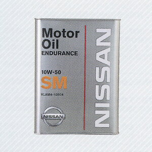 NISSAN/日産純正エンジンオイル SMエンデュランス(化学合成油)(10W-50)4L缶 || 10W50 4L 4リットル オイル 車 人気 交換 オイル缶 油 エンジン油