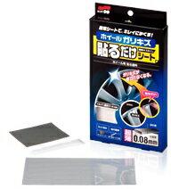 送料無料 SOFT99 ソフト99 ホイール貼るだけシート(シート×1枚(80×150mm)/耐水サンドペーパー×1枚/ヘラ×1個)