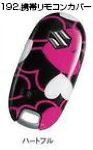 SUZUKI スズキ Spacia スペーシア スズキ純正 携帯リモコンカバー 後席左側ワンアクションパワースライドドア付車用 (2016.12〜仕様変更)( 99000-99013-809 )    キーカバー キーケース スマートキーケ