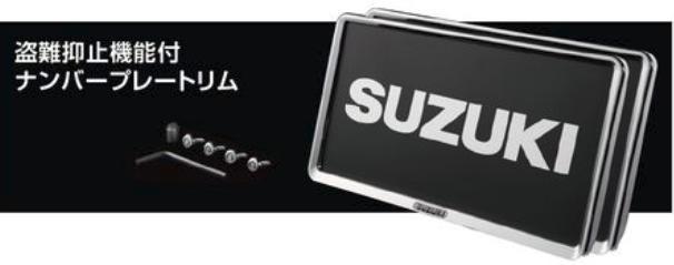 SUZUKI スズキ 純正 EVERY エブリイ ナンバープレートリム&ナンバープレートロックボルトセット (2016.12〜仕様変更) 99000-99069-460