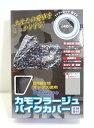 送料無料 unicar ユニカー工業 カモフラージュ バイクカバー Lサイズ (BB-7003/BB-8003)