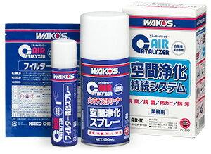 和光 ワコーズ WAKO'S AR-K エアーキャタライザー C151