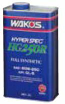 和光 ワコーズ WAKO'S HG-R ハイパーギヤーR 80W-250 20L 缶 G656