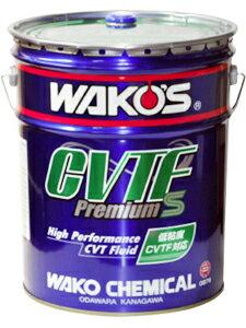 和光 ワコーズ WAKO'S CVTF P-S シーブイティーエフ プレミアムスペック 20L 缶 G876