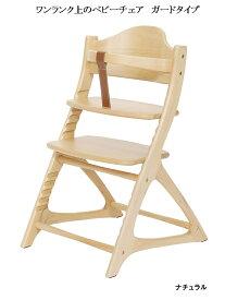 ワンランク上のベビーチェアー mate ガードタイプ ナチュラル色 高さ調整可能 グローイングチェア 木製イス いす 椅子 子供用ダイニングチェア キッズ 高級品