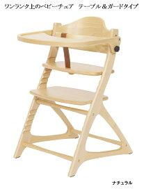 ワンランク上のベビーチェアー mate テーブル&ガードタイプ ナチュラル色 高さ調整可能 グローイングチェア 高級品 木製イス いす 椅子