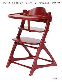 ワンランク上のベビーチェアー mate テーブル&ガードタイプ レッド ベルト付き 木製イス ハイタイプ 椅子 高さ調整可能 グローイングチェア 高級品