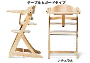 代引き不可 ベビーチェアー ナチュラル テーブル&ガードタイプ 木製 座らせやすい 座りやすい ウェーブカット 安定感・安全性抜群 エコ商品 グローアップチェアー 赤ちゃん椅子