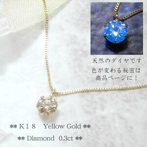 ネックレス ダイヤモンド シンプル 0.3ct 18金 蛍光性 ネオンカラー 4月誕生石 人気シンプルコーデ