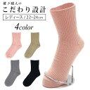 【日本製】ゴムなし 靴下 レディース ソックス 抗菌防臭 22〜24cm 無地 靴下 黒 ブラック 杢グレー ベージュ ローズ 女性 靴下 女性用 …