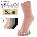 [ポイント5倍&クーポン配布中]【日本製】5足 靴下 ゴムなし レディース セット ソックス 抗菌防臭 22〜24cm ブラック 杢グレー ベージ…