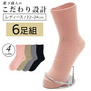 [ポイント5倍&クーポン配布中]【日本製】レディース ソックス ゴムなし 靴下 6足 セット 22〜24cm 締め付けない靴下 しめつけない 靴下…