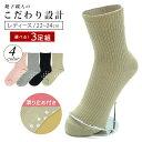 【日本製】3足組 セット レディース ソックス 締め付けない 靴下 ゴムなし 滑り止め ブラック 杢グレー ベージュ ローズ 22〜24cm 婦人…