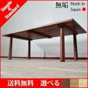 【送料無料/日本製/無垢材】 Easy Center Table センターテーブル センター テーブル 無垢 ウォールナット ローテーブ…